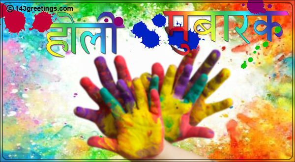 Holi Messages 2019 Best Wishes For Holi 143 Greetings